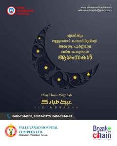 Eid-Mubarak-Poster-Designing-Concepts-Valluvanad-Hospital