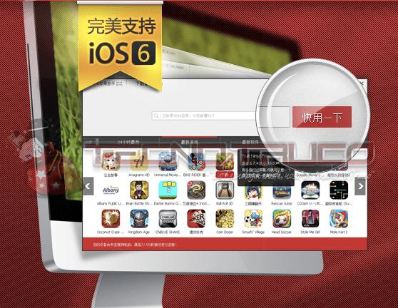 (ACTUALIZADO) Instala aplicaciones .ipa sin Jailbreak en todos los equipos (iPhone, iPod Touch, iPad)