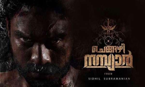 chengazhi nambiar movie