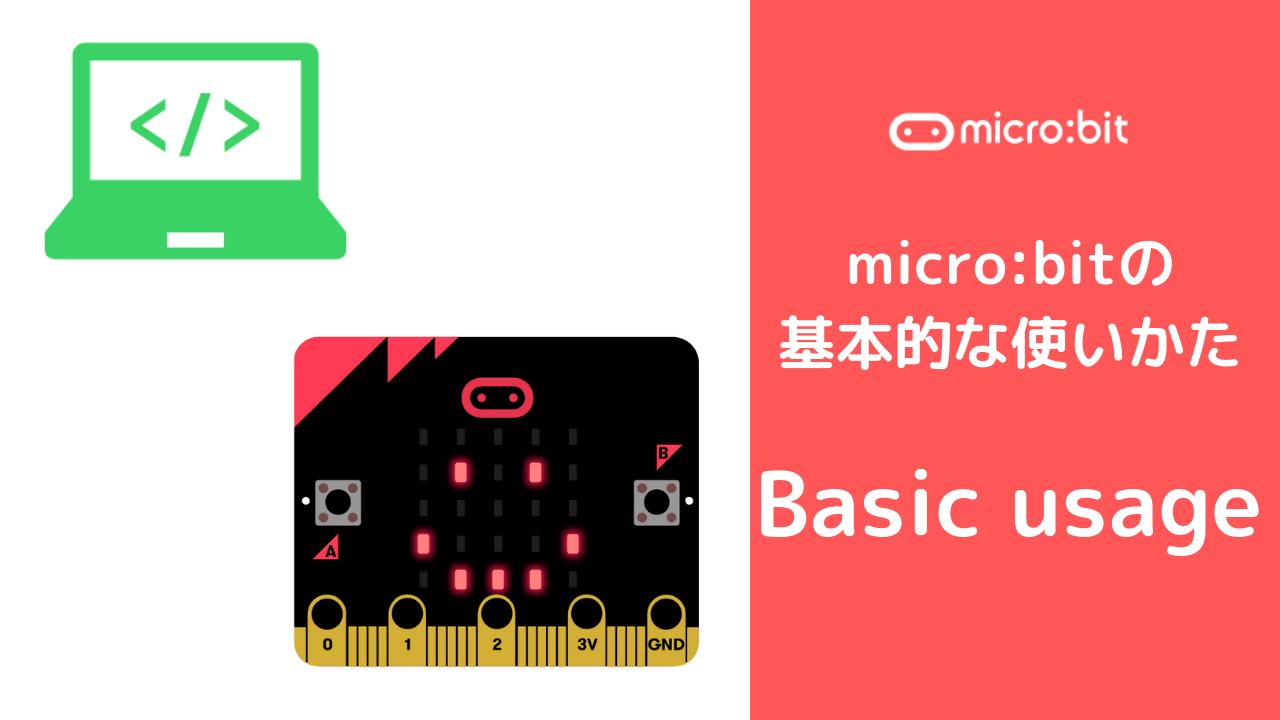 【micro:bit 基礎編】Pt.2 基本的な使いかた