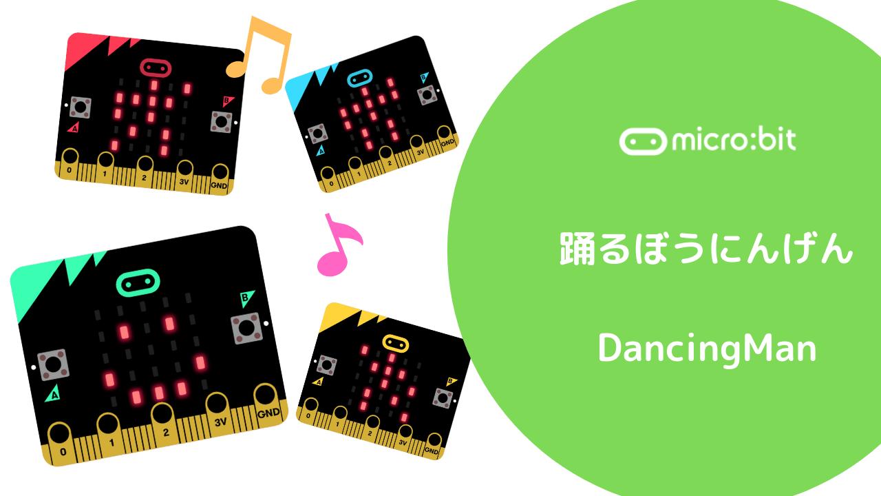 【micro:bit 基礎編】Pt.5 条件分岐で踊る棒人間[もしブロック]