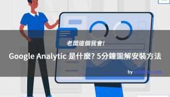 Google Analytics是什麼? 圖解教你怎麼裝