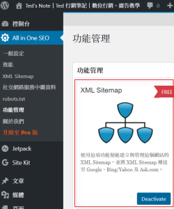 All in one seo sitemap插件