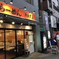 俺塩ラーメン中目黒駅前店←(変更)中目黒駅から最短の老舗ラーメン店のキングコング