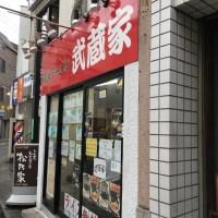 横浜の東横線菊名駅にある家系ラーメン武蔵屋はトッピングがお得な菊名盛りが美味しい