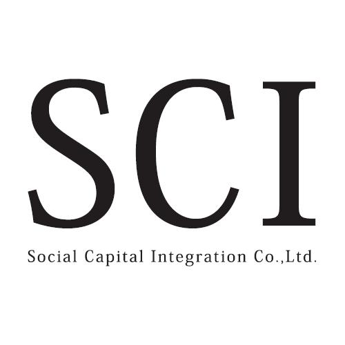 (株)ソーシャルキャピタルインテグレーション(SCI)