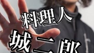 料理人城二郎の年齢や本名などのwiki風プロフ!レストランはどこ?結婚してる?