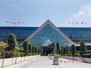タイ外務省認証課
