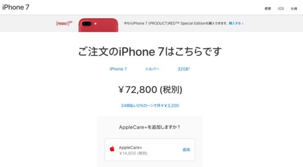 iPhoneの金額