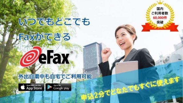 ファックスはメールで受信が楽 送受信はeFAXがコスパ最強