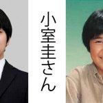 [皇室]5月20日卒業式!小室圭さん、夏休みに寮退去求められるも、帰国せず。いじめ問題も放置のまま