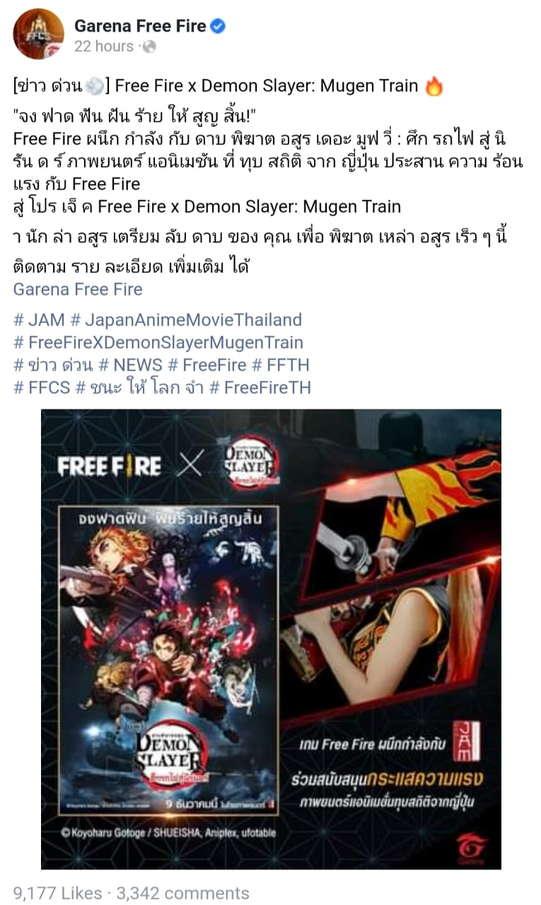 Free fire indonesia x anime