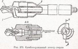 комбинированный зенкер-сверло