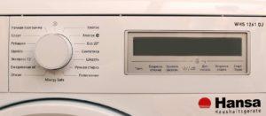 Ошибки стиральной машины Ханса
