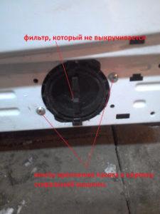 Фильтр сливного насоса стиральной машины