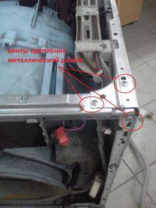 Рамка машины Bosch
