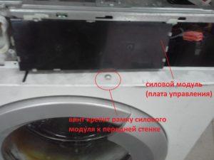 Замена подшипников в стиральной машине Бош, Ре монт стиральных и посудомоечных машин