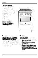 Инструкции плиты и духовки