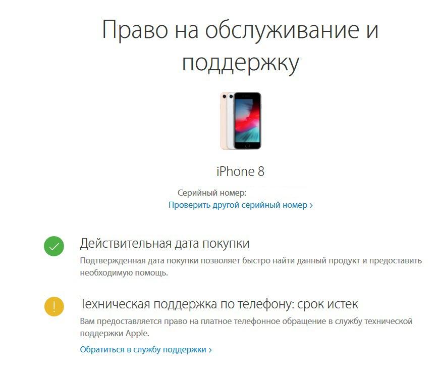 ตรวจสอบหมายเลขซีเรียลบนเว็บไซต์ Apple