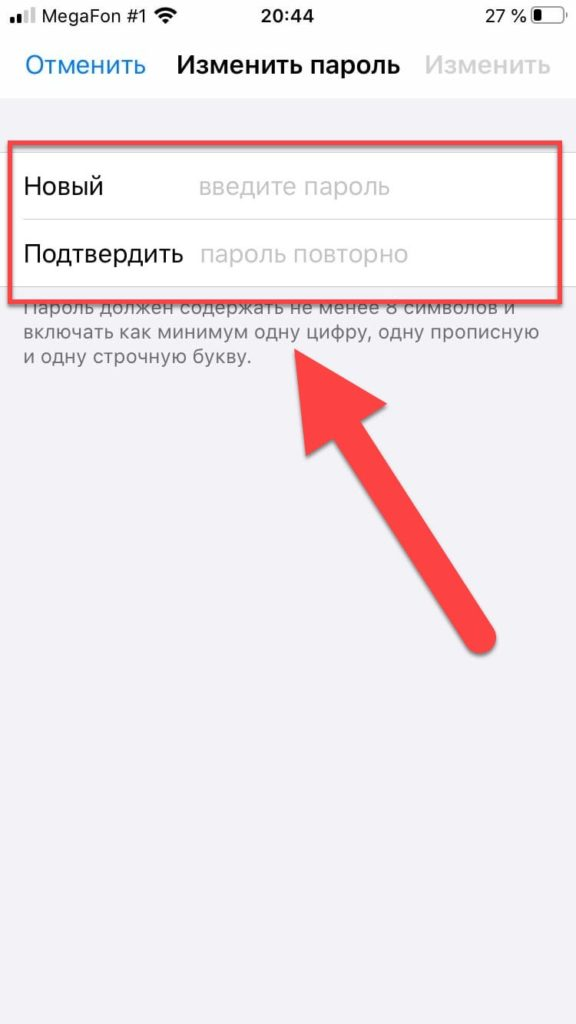 Новый пароль для Apple ID