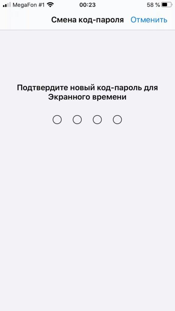 Подтверждаем новый код-пароль экранного времени