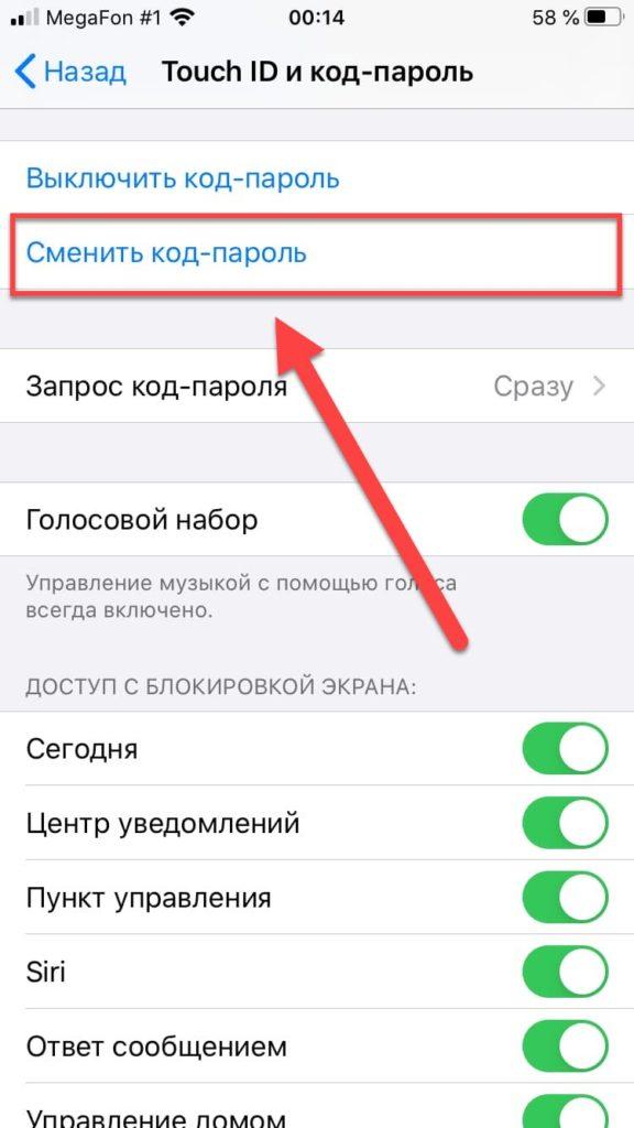 Menupunkt Skift adgangskode kode