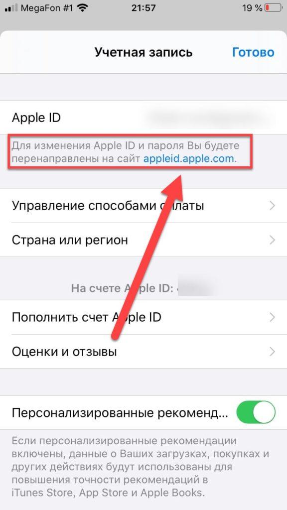 App Store Password Change Point