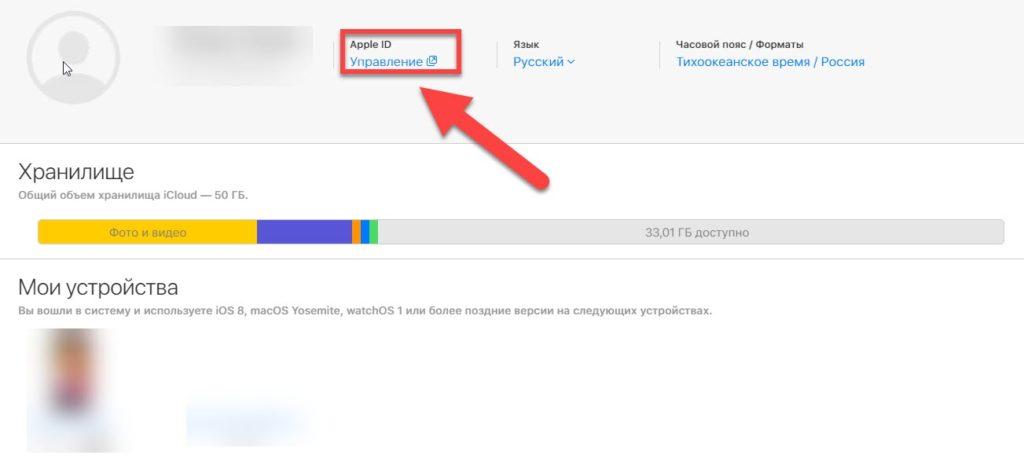 iCloud пункт меню Управление