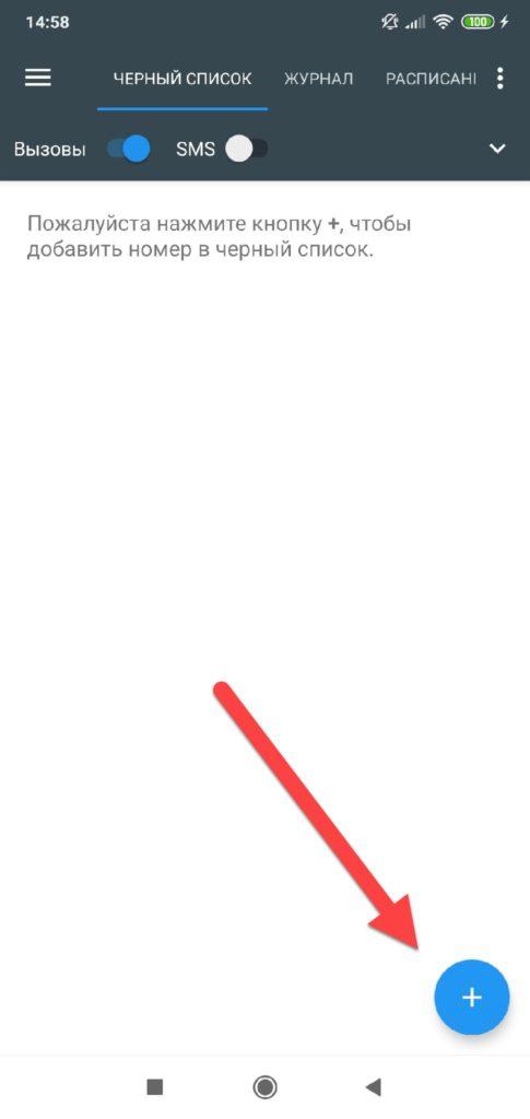 Программа Черный список значок плюса