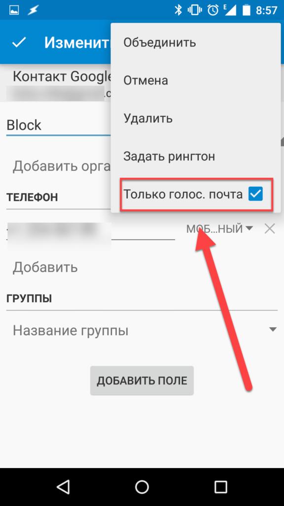 لیست سیاه Android 5.0