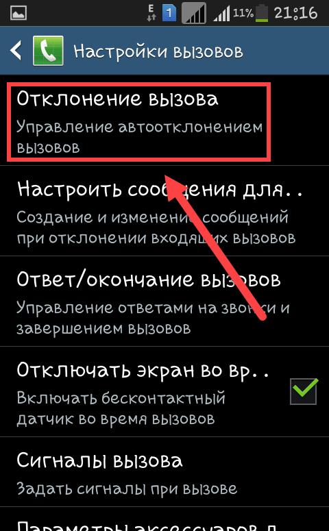 Android 4.2 رد تماس