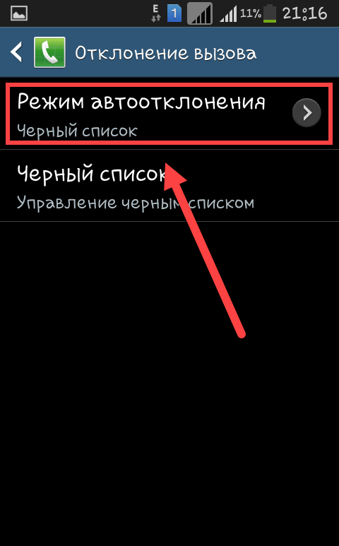 Android 4.2 Режим отклонения