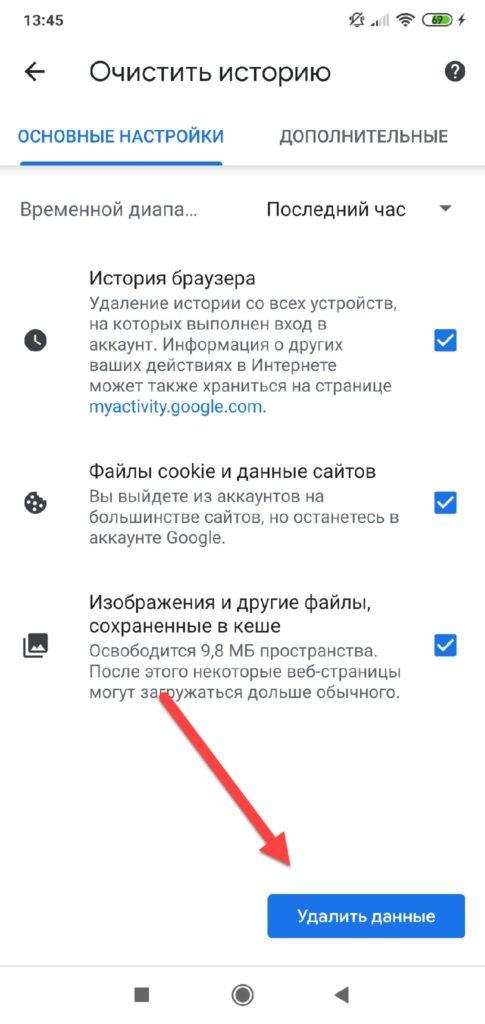 Google Chrome Slet data