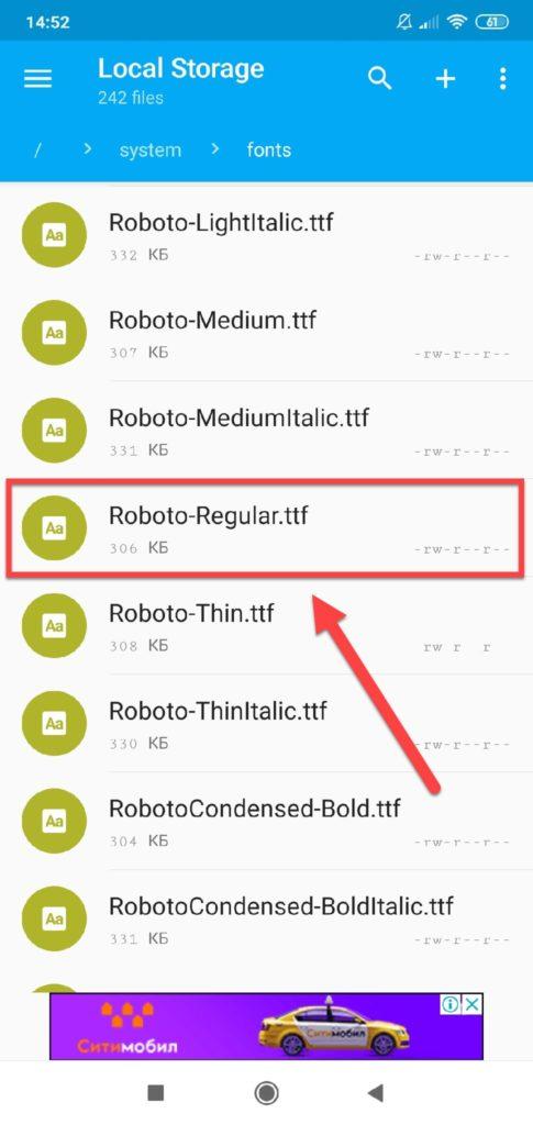 Файл менеджері Roboto шрифті
