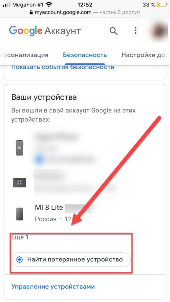 Google ได้สร้างบริการค้นหาอุปกรณ์ของฉันซึ่งคุณสามารถควบคุมโทรศัพท์ของคุณจากระยะไกลได้หากโทรศัพท์สูญหายหรือถูกขโมย หนึ่งในฟังก์ชันที่ใช้ได้คือการรีเซ็ตเป็นค่าเริ่มต้น ในการดำเนินการให้เสร็จสมบูรณ์อินเทอร์เน็ตจะต้องทำงานบนอุปกรณ์