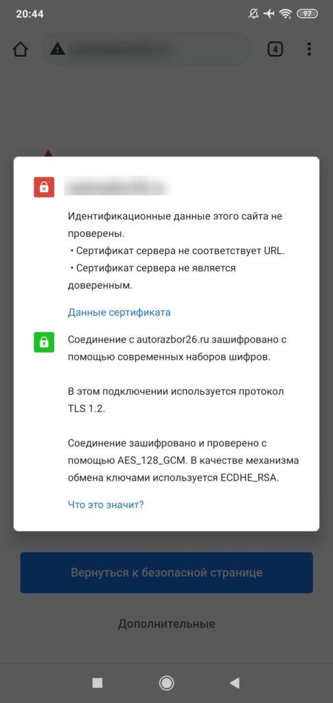 Protezione non collegata Android Visualizzazione dei dati