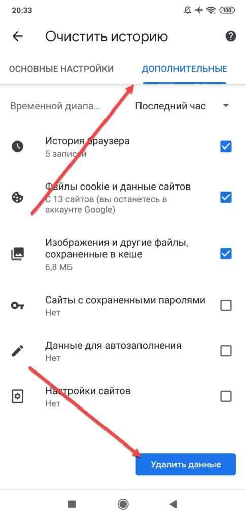 Impostazioni di pulizia avanzate di Google Chrome
