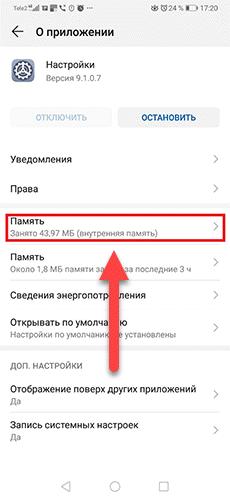Mémoire de la mémoire sur Android