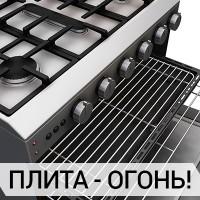 выбор газовой плиты