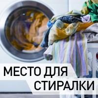 установка стиральной машины Одесса