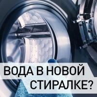 вода внутри стиральной машины