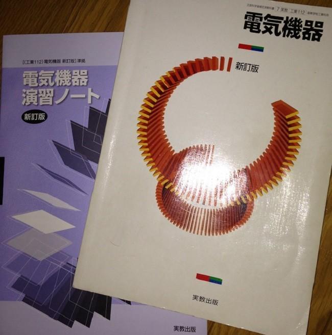 電験3種の機械の学習に用いる工業高校の電気機器の教科書。