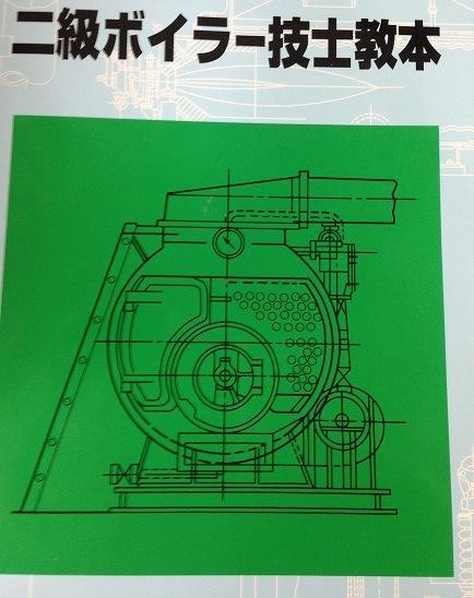 二級ボイラー技士教本という参考書。