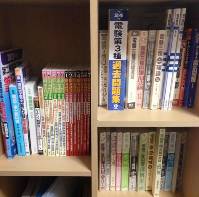 電験3種の参考書用の本棚。