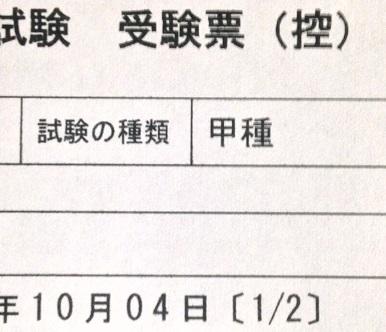 危険物甲種の受験票。
