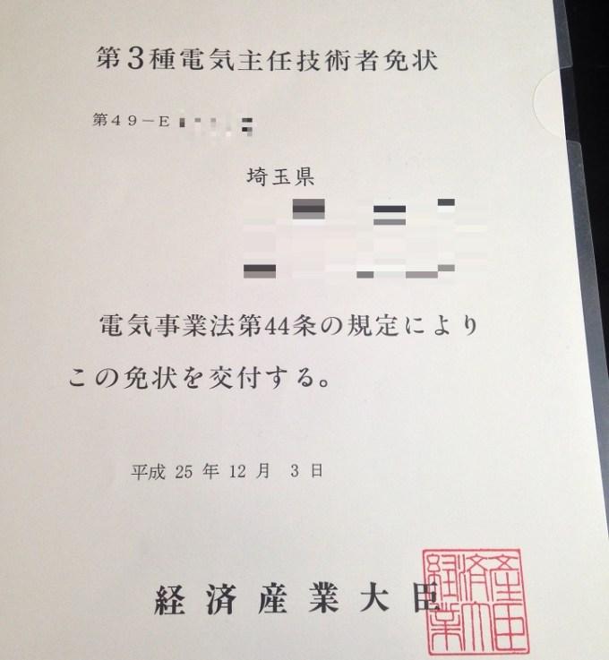 電験3種の免状。平成25年度に試験に合格し交付されたもの。クリアケースに入った状態で送られてきた。