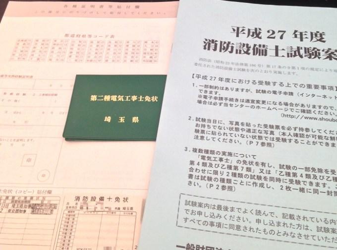 消防設備士申込み用の試験案内と願書。消防設備士甲5類の受験を申し込んだ。