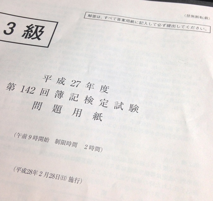 第142回簿記3級の問題用紙。平成28年2月28日に実施された日商簿記3級検定試験。