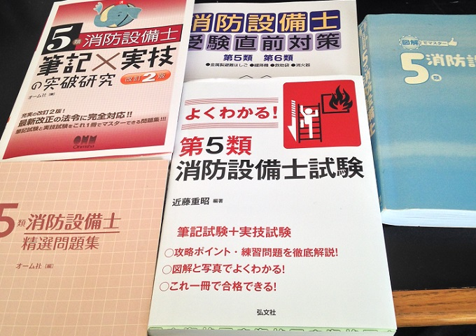 消防設備士5類の参考書。市販の参考書はあまり質が高くない。