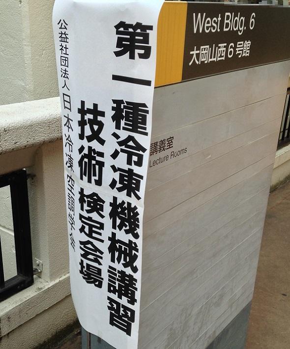 平成28年度第1種冷凍機械講習技術検定会場。東京工業大学大岡山キャンパスの西6号館。キャンパスの内部は非常に広かった。